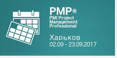 PMP-prep-kharkiv