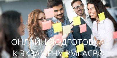 PMI-ACP preparation online