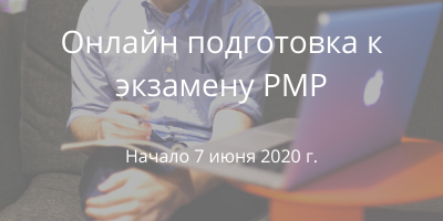 подготовка к PMP 06.2020
