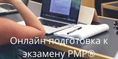 онлайн подготовка к экзамену PMP
