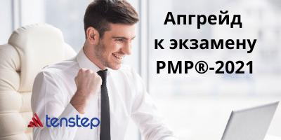 pmp-2021-upgrade